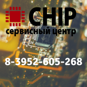 Ремонт ноутбуков Иркутск, настройка ноутбук, замена матрица