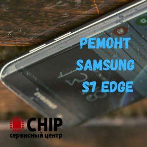 ремонт Samsung s7 Edge в Иркутске