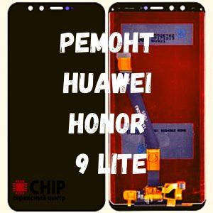 замена дисплея Honor 9 Lite