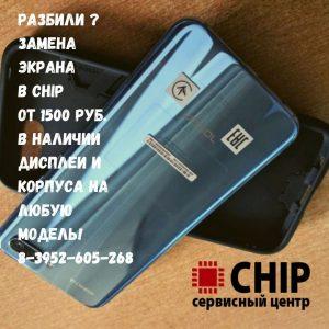 ремонт honor 10 в иркутске