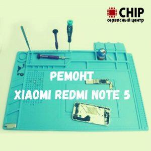 ремонт Xiaomi Redmi Note 5 в Иркутске