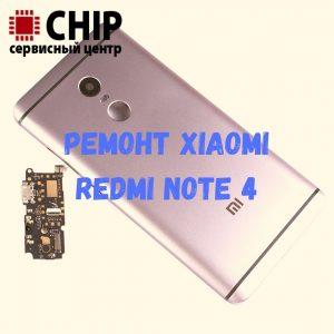 Ремонт Xiaomi Redmi Note 4 в Иркутске