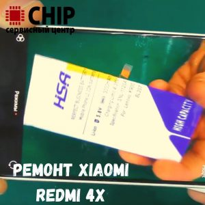замена дисплея Xiaomi Redmi 4x