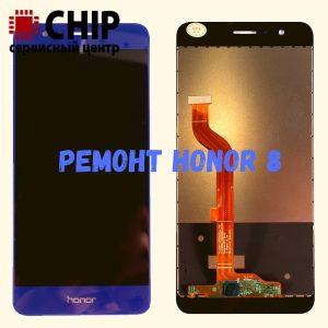 Ремонт Honor 8 в Иркутске от 500 рублей
