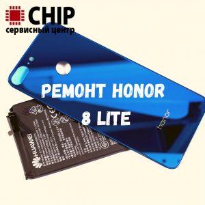 замена дисплея Honor 8 Lite