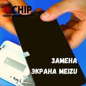 Замена экрана Meizu в иркутске
