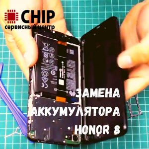 замена аккумулятора Honor 8