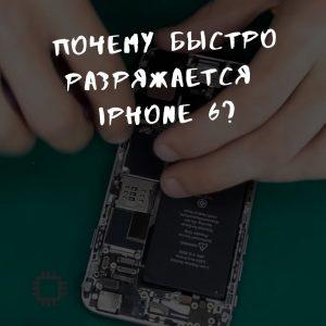 Почему быстро разряжается iphone 6