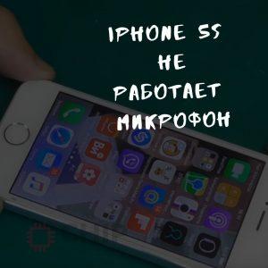 iPhone 5s не работает микрофон