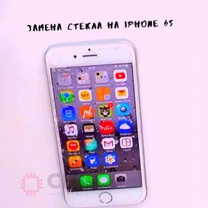 замена стекла на iphone 6s, с сохранением оригинального дисплея и тачскрина