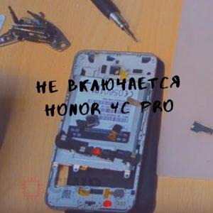 honor 4c pro не работает, не включается