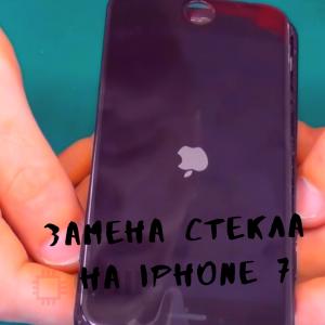 Замена стекла на iPhone 7