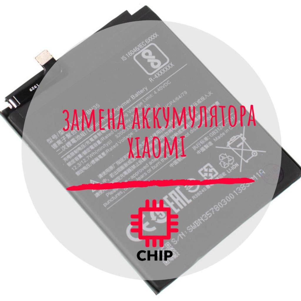 Замена аккумулятора Xiaomi  в Иркутске